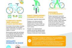 постер-велосипедисты