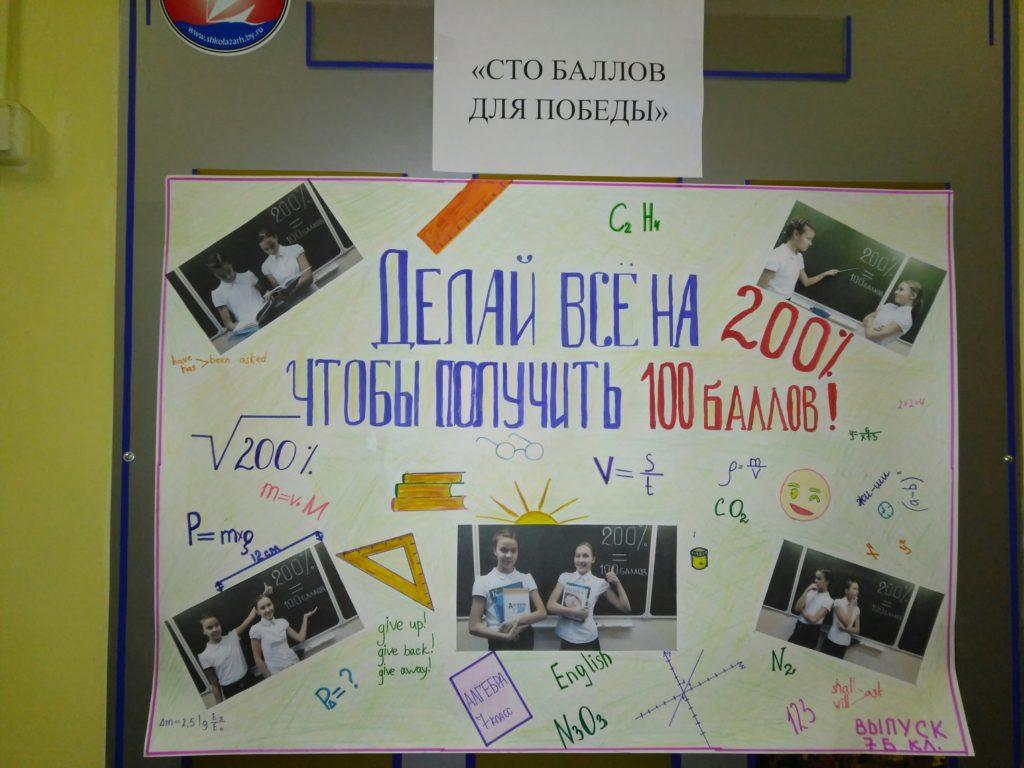 азаров успеха решебник баллов 100